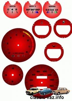 ... ярких красных шкал приборов для ВАЗ 2106