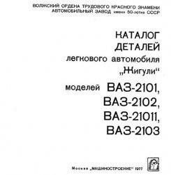 """Каталог деталей легкового автомобиля """"Жигули"""" моделей ВАЗ 2101, ВАЗ 21011, ВАЗ 2102, ВАЗ 2103. Книга"""