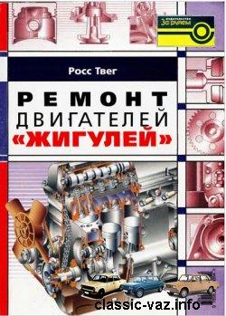 """Ремонт двигателей """"Жигулей"""". Книга"""