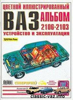 Автомобили ВАЗ 2103, 21033, 21035, 2106, 21061, 21063, 21065. Многокрасочный альбом. Книга
