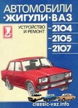 Книга Автомобили «Жигули» ВАЗ-2104, 2105, 2107. Устройство и ремонт