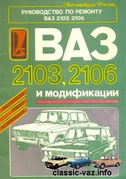 Руководство по ремонту ВАЗ 2103, 2106. Книга