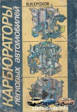 Карбюраторы легковых автомобилей. Устройство и эксплуатация. Книга