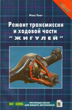 Ремонт трансмиссии и ходовой части Жигулей. Книга